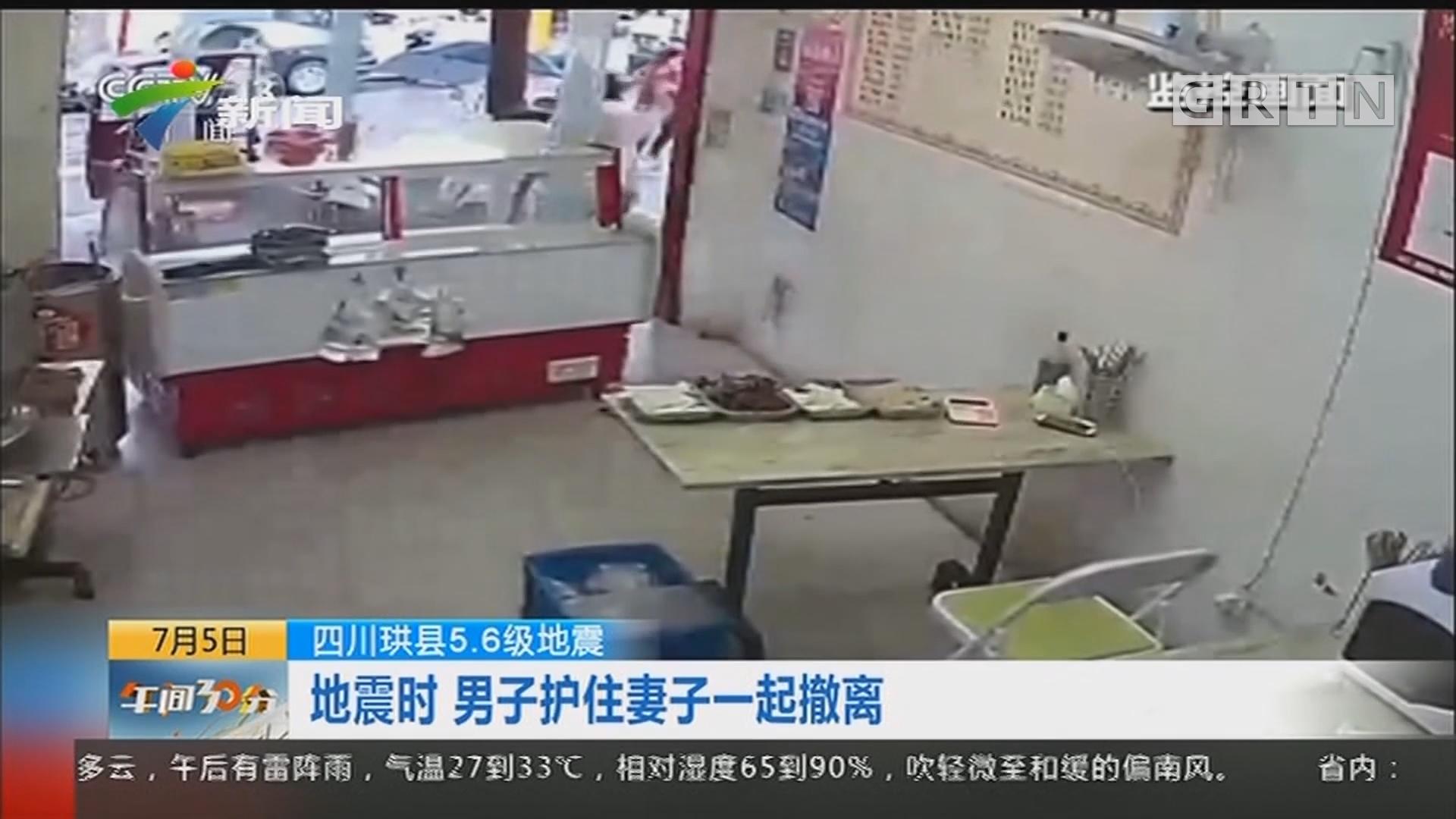 四川珙县5.6级地震:地震时 男子护住妻子一起撤离