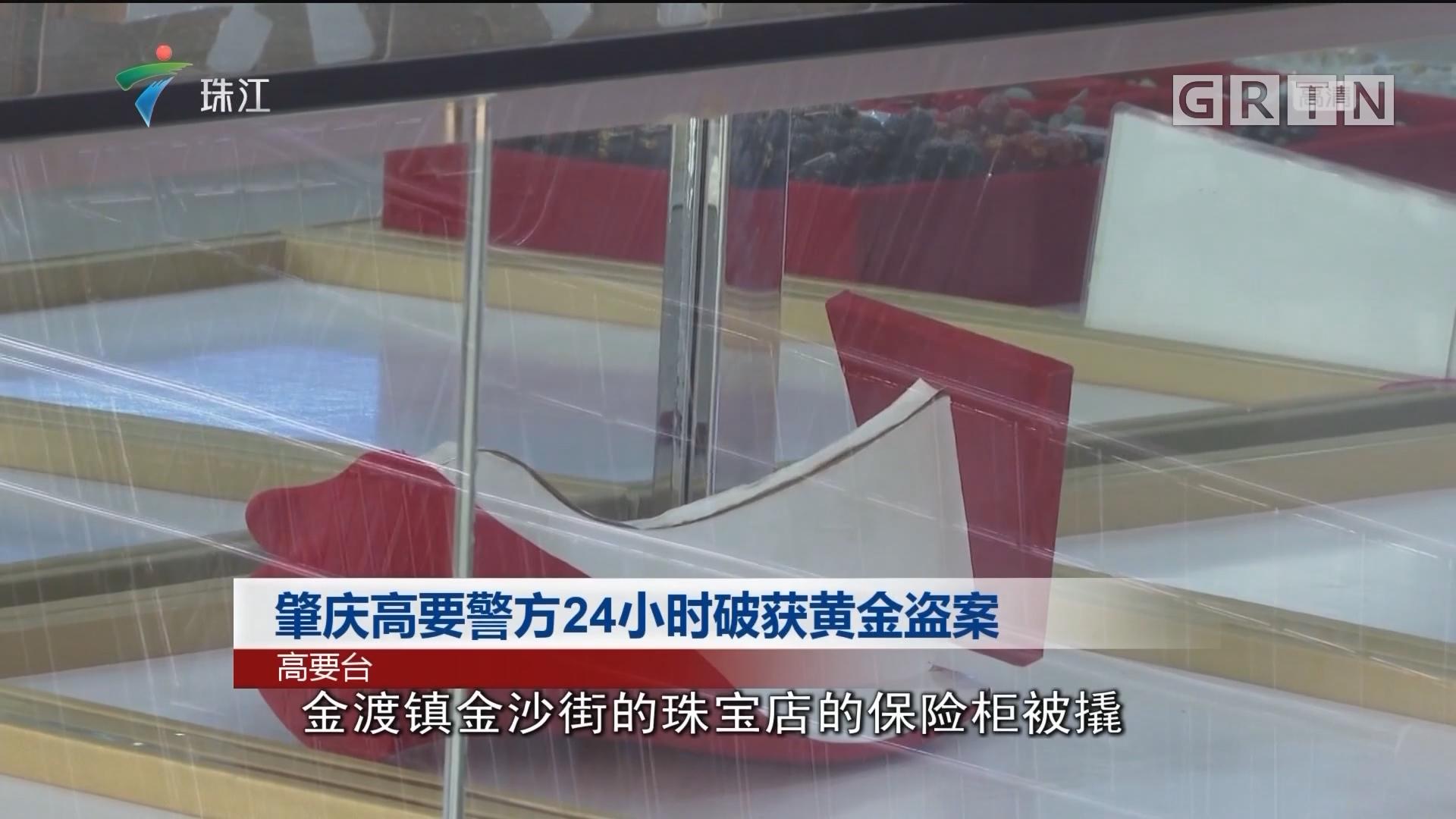 肇庆高要警方24小时破获黄金盗案