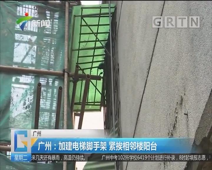 广州:加建电梯脚手架 紧挨相邻楼阳台