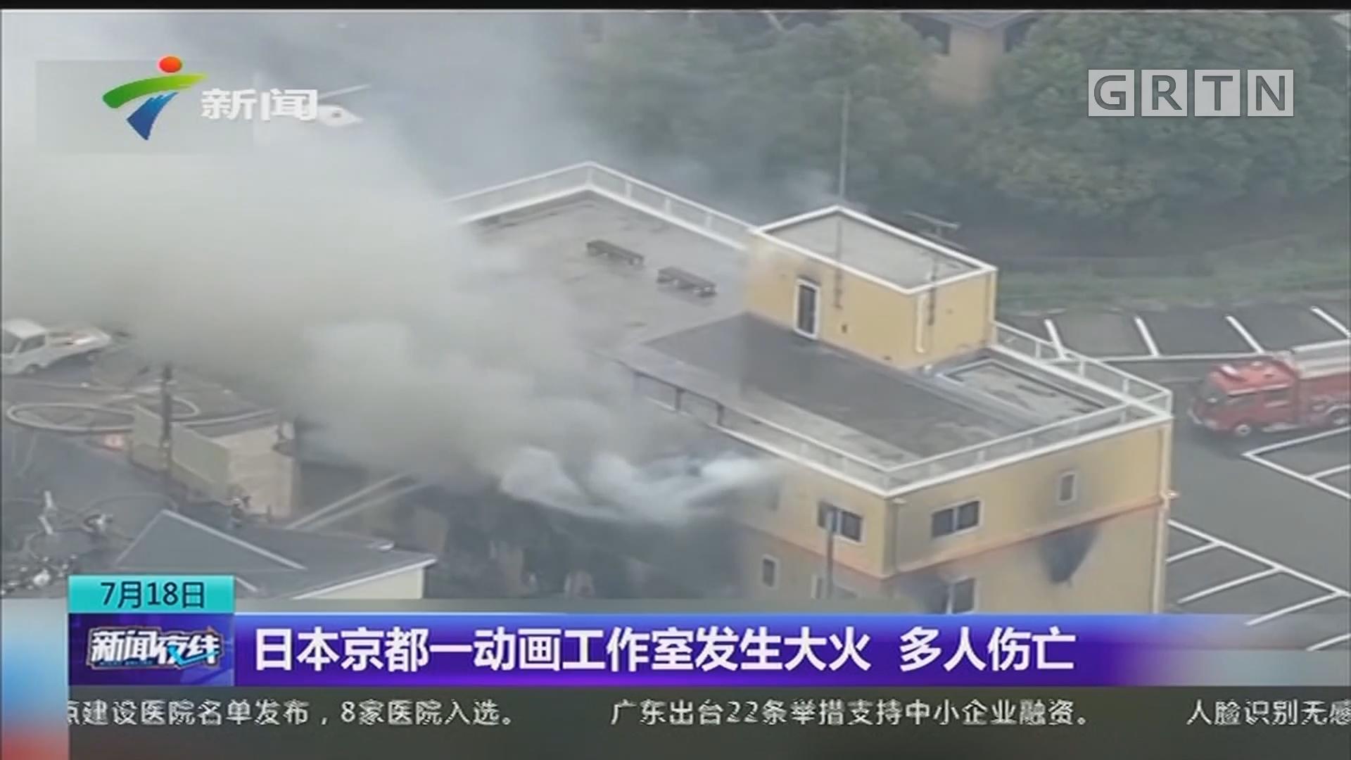 日本京都一动画工作室发生大火 多人伤亡