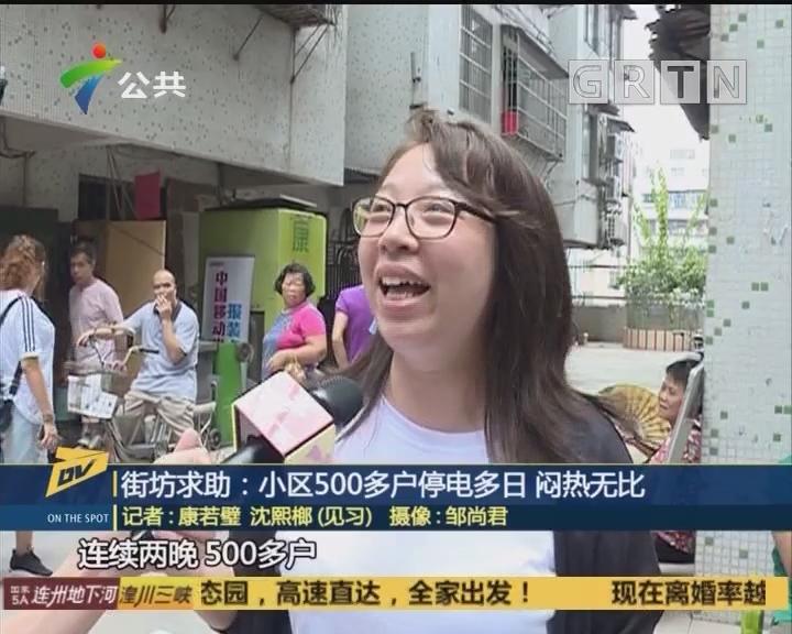 街坊求助:小区500多户停电多日 闷热无比