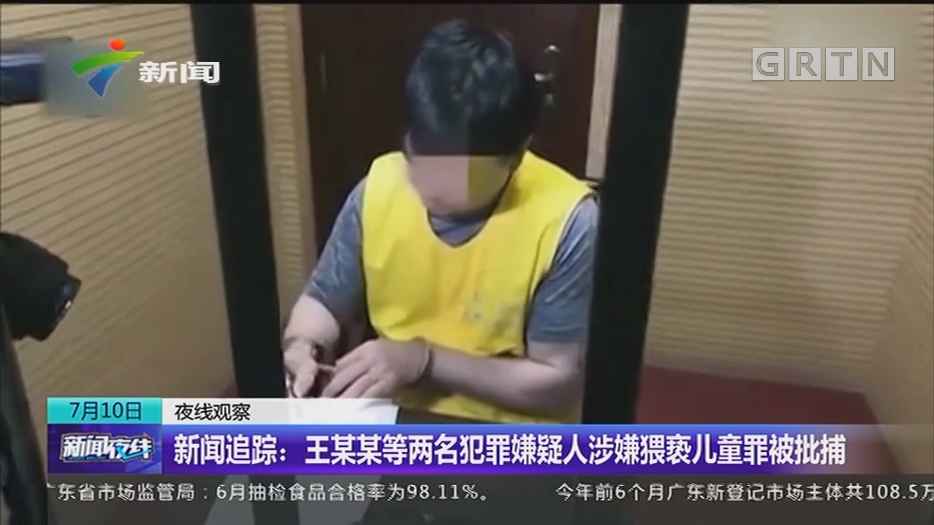 新闻追踪:王某某等两名犯罪嫌疑人涉嫌猥亵儿童罪被批捕