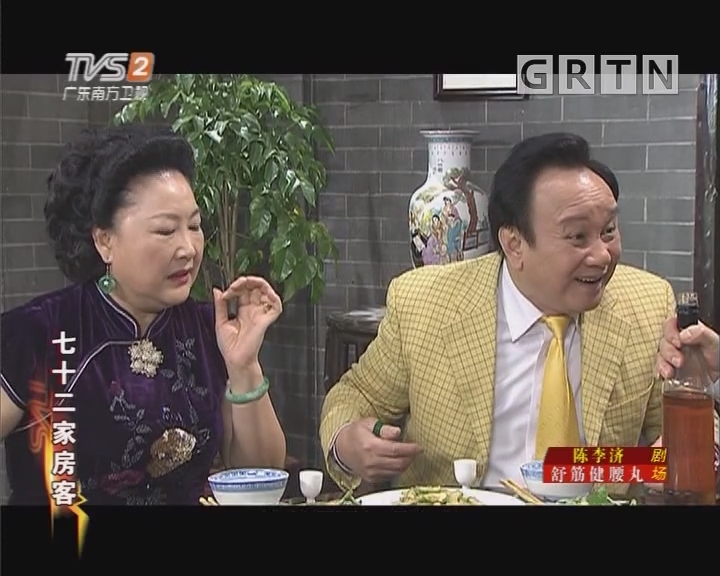 [2019-07-03]七十二家房客:老姜嫩姜(上)
