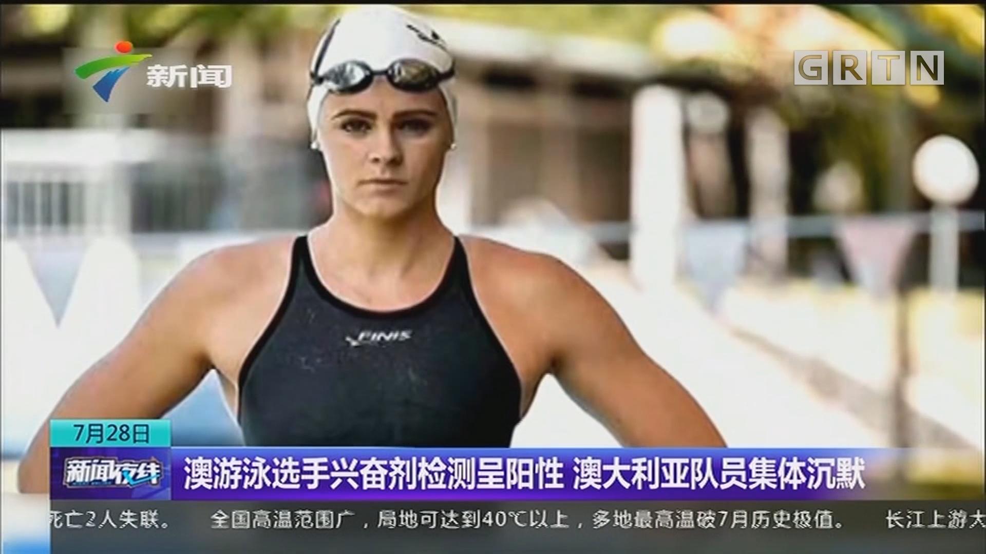 澳游泳选手兴奋剂检测呈阳性 澳大利亚队员集体沉默