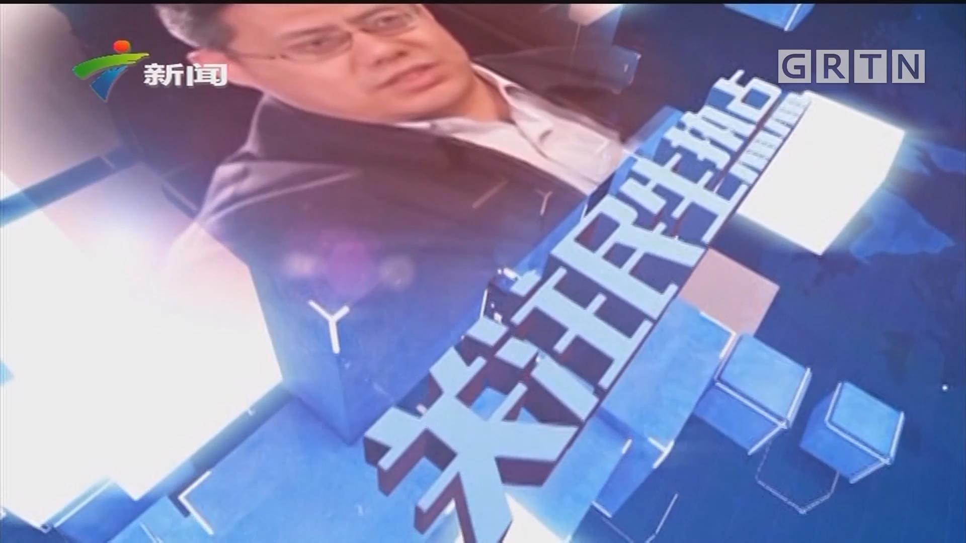 "[HD][2019-07-27]权威访谈:东莞:加快创新驱动 打造""品质东莞"""