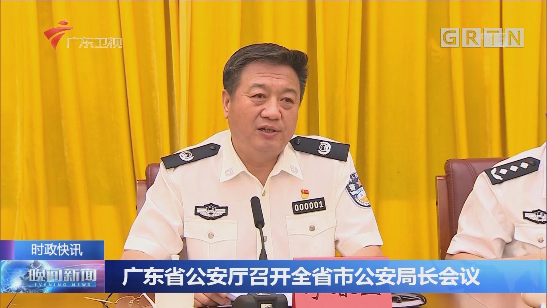 广东省公安厅召开全省市公安局长会议