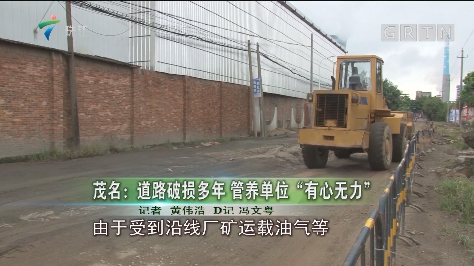 """茂名:道路破损多年 管养单位""""有心无力"""""""