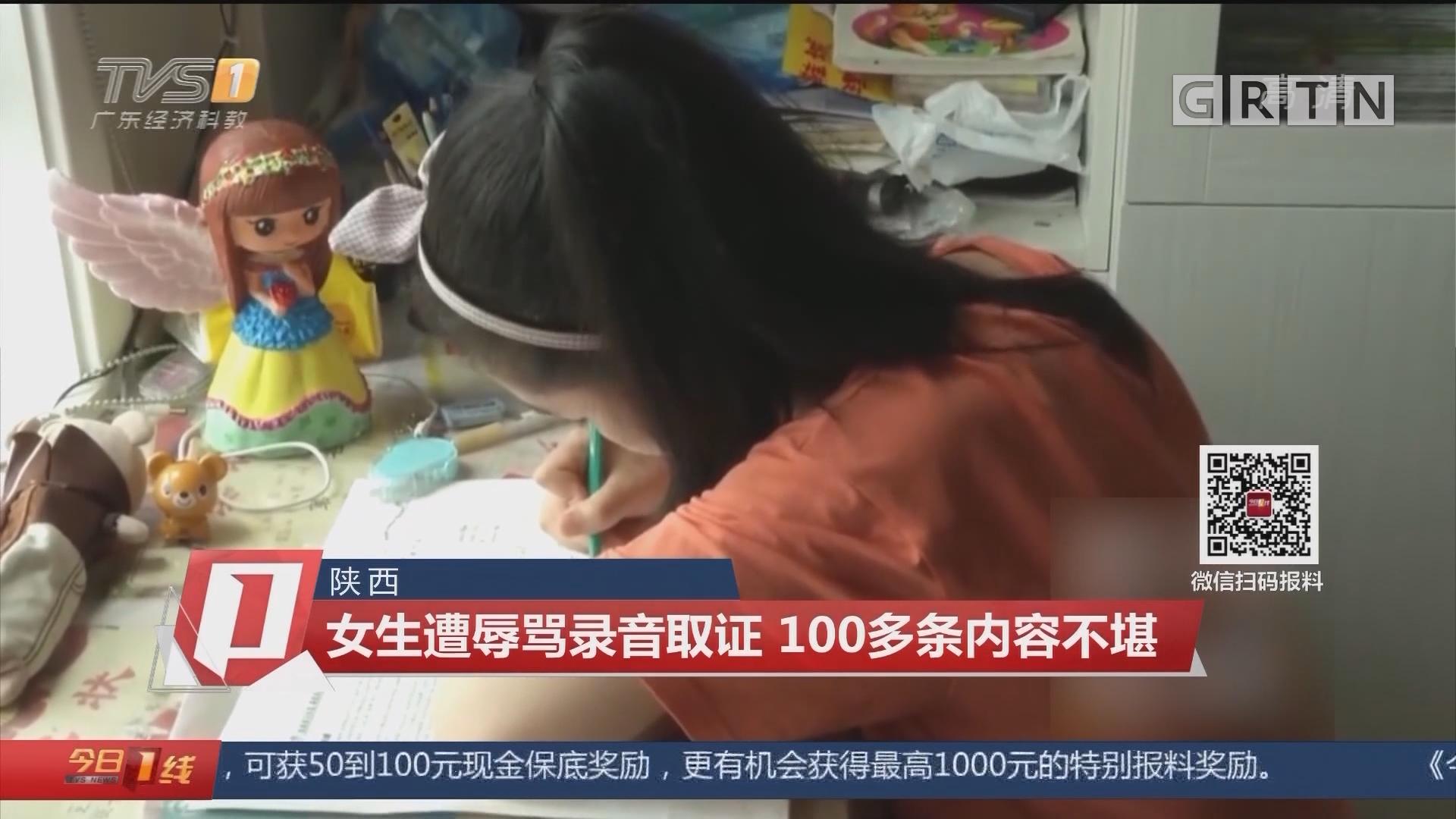陕西:女生遭辱骂录音取证 100多条内容不堪