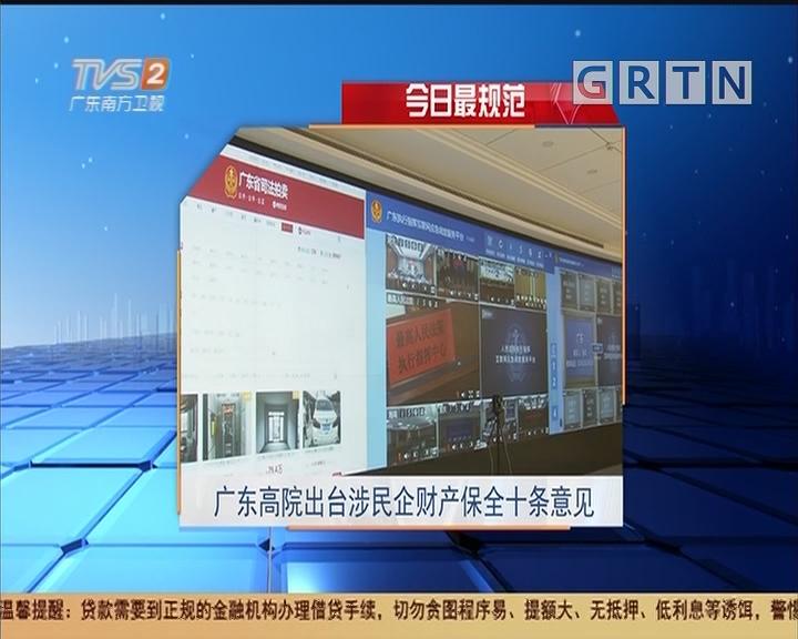 今日最规范:广东高院出台涉民企财产保全十条意见