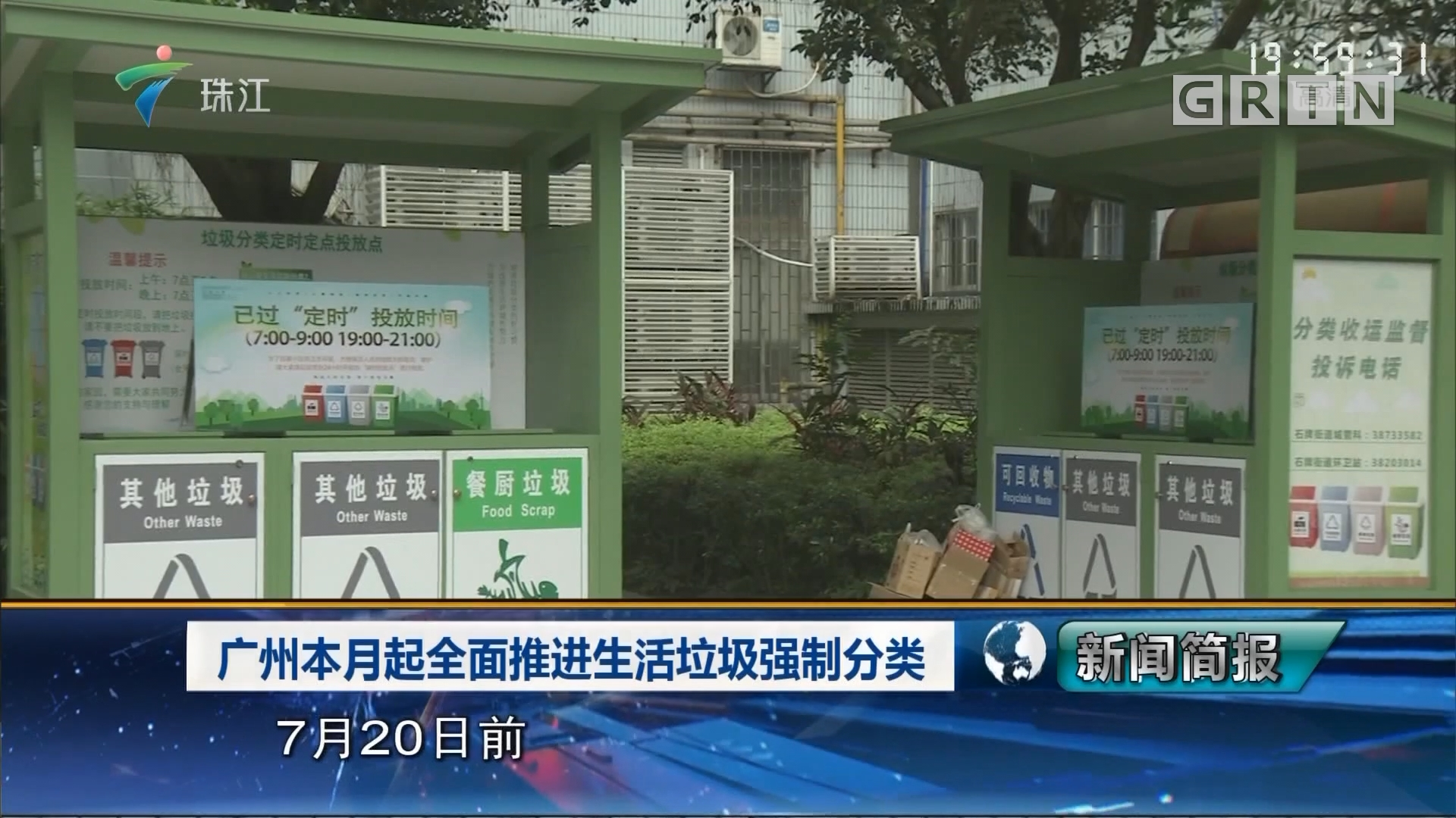 广州本月起全面推进生活垃圾强制分类