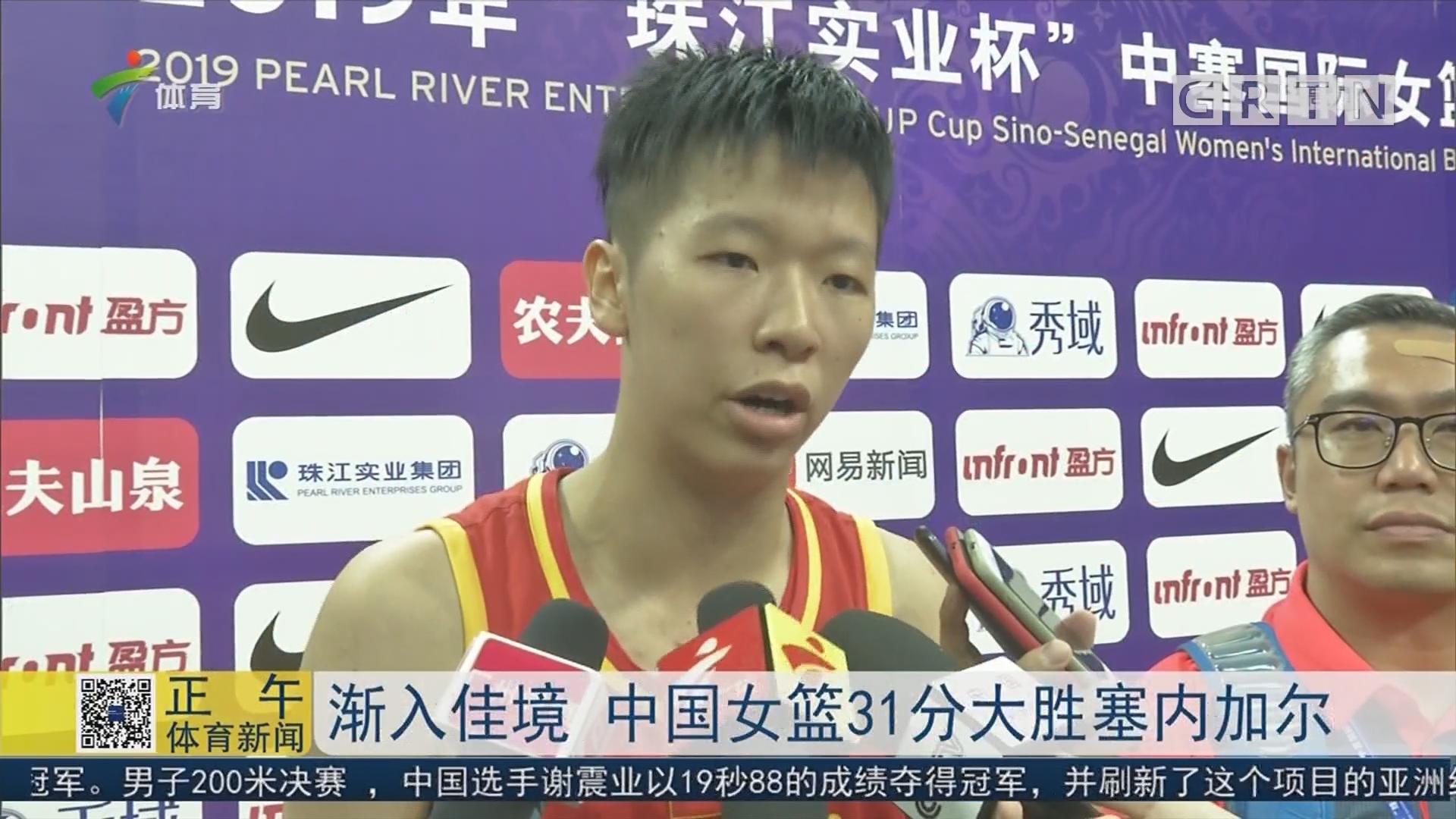 渐入佳境 中国女篮31分大胜塞内加尔