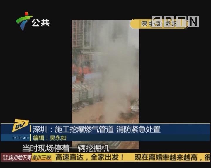 深圳:施工挖爆燃气管道 消防紧急处置