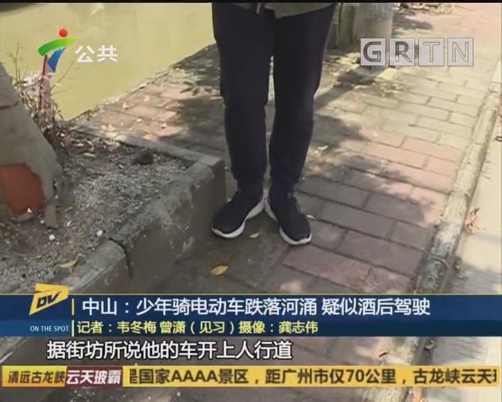 中山:少年骑电动车跌落河涌 疑似酒后驾驶