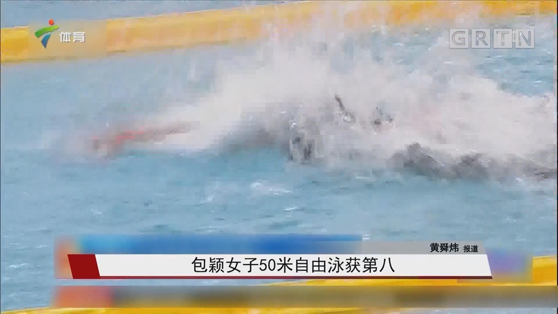 包颖女子50米自由泳获第八