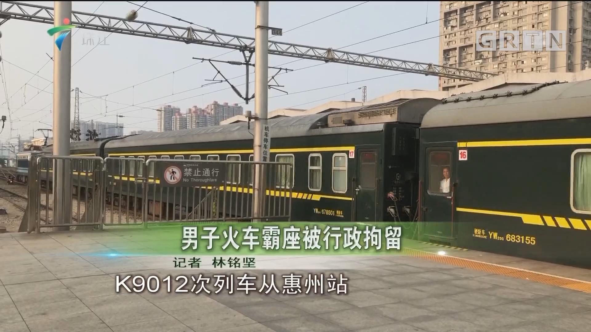 男子火车霸座被行政拘留