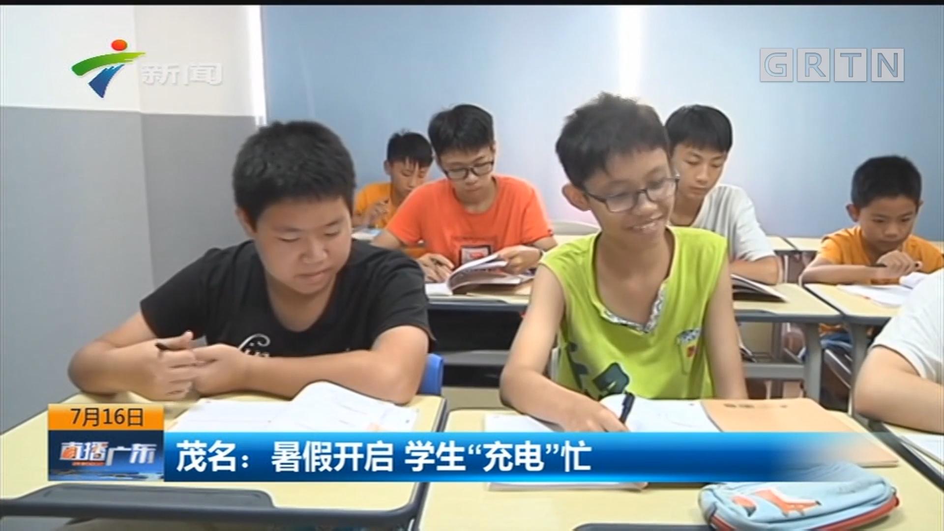 """茂名:暑假开启 学生""""充电""""忙"""