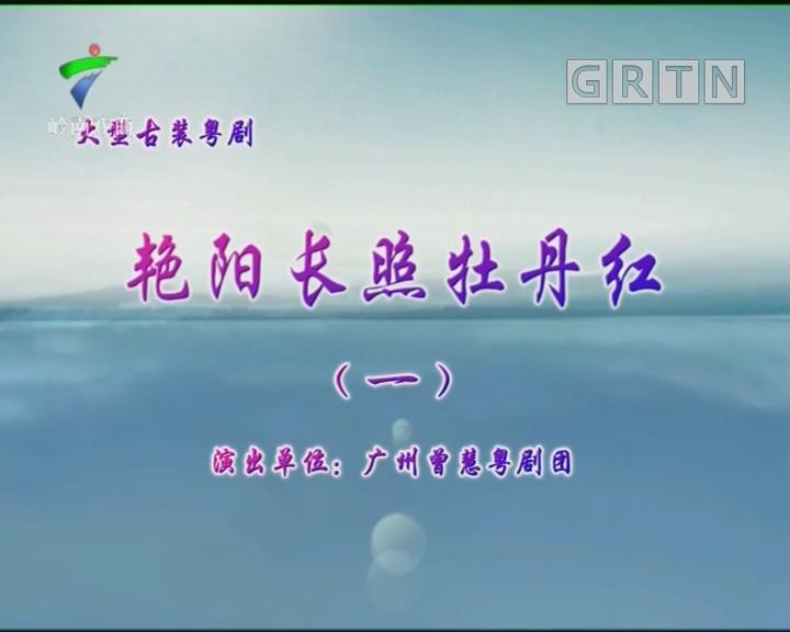 [2019-07-12]剧场连线:粤剧 艳阳长照牡丹红(一)
