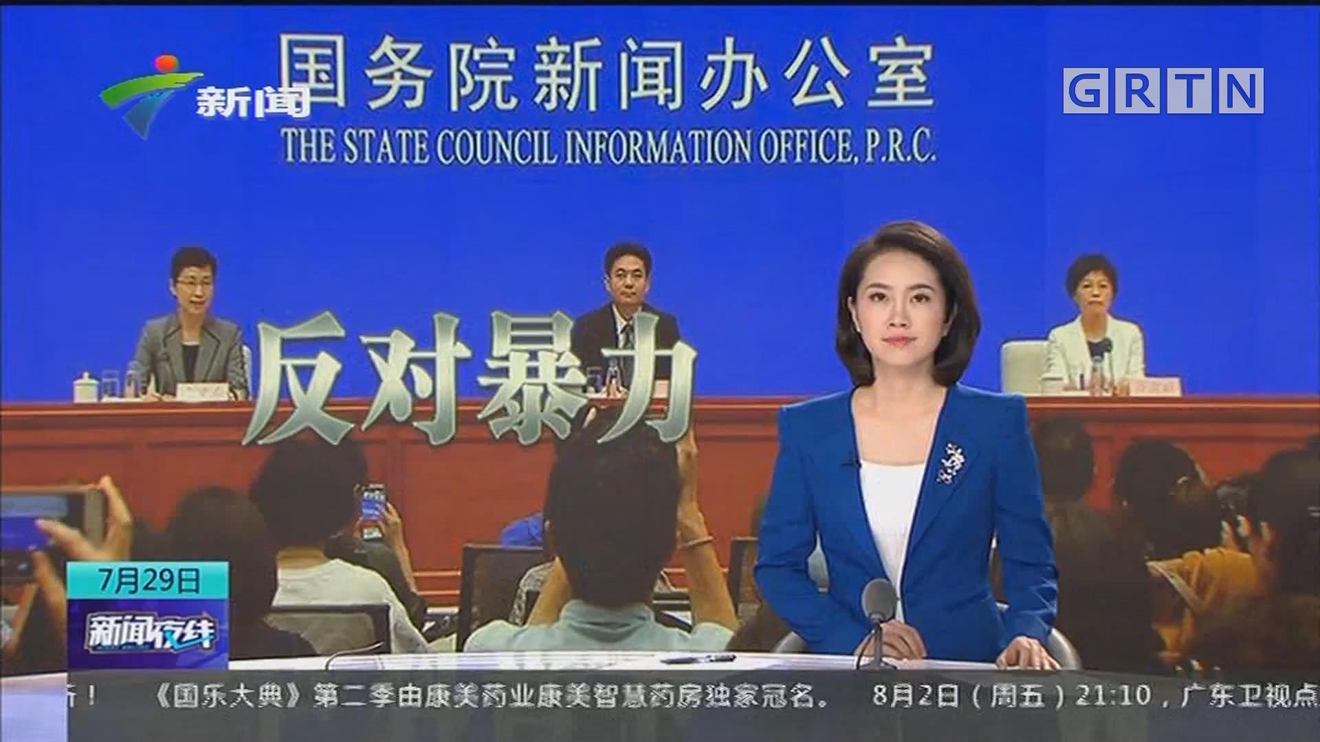 国务院港澳办就香港问题作出评论