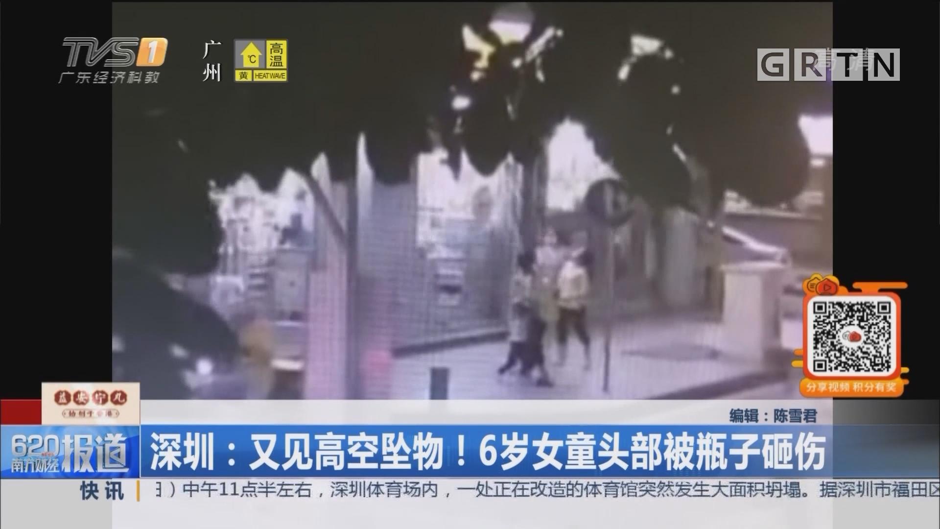 深圳:又见高空坠物!6岁女童头部被瓶子砸伤