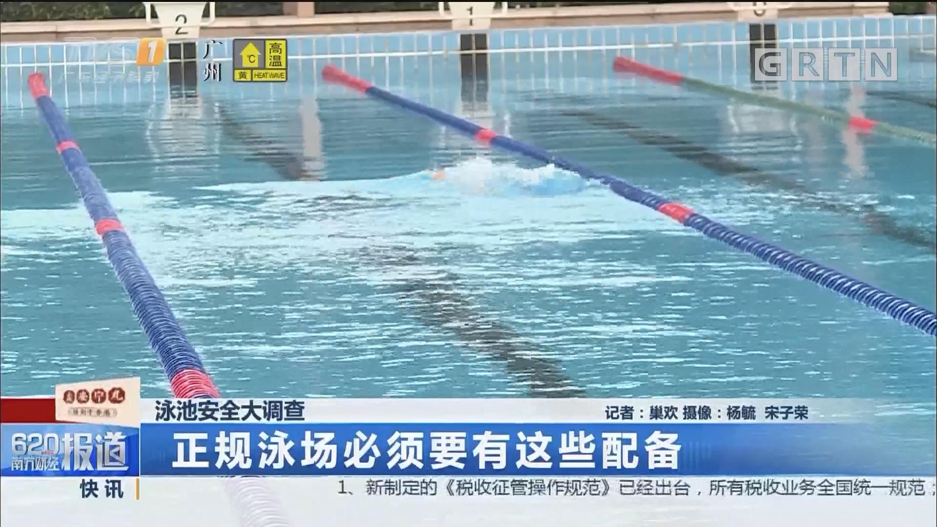 泳池安全大調查:正規泳場必須要有這些配備