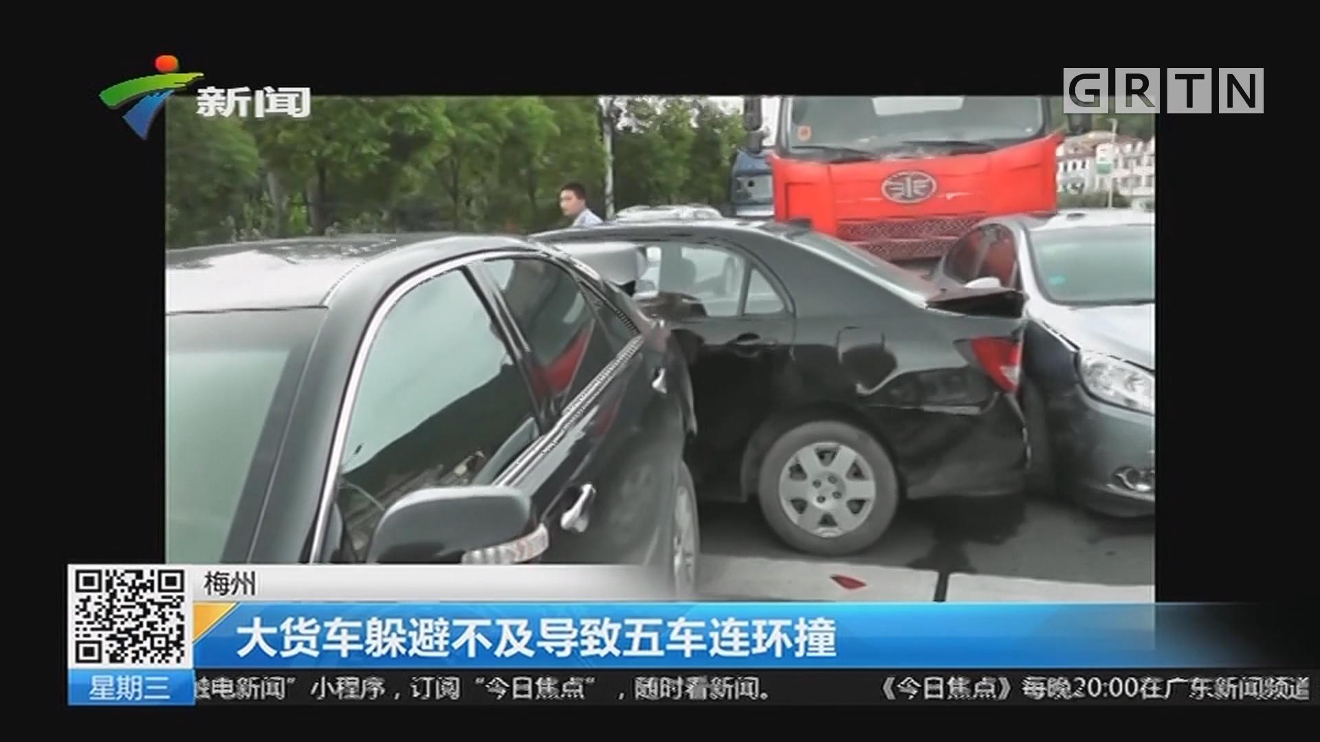 梅州:大货车躲避不及导致五车连环撞