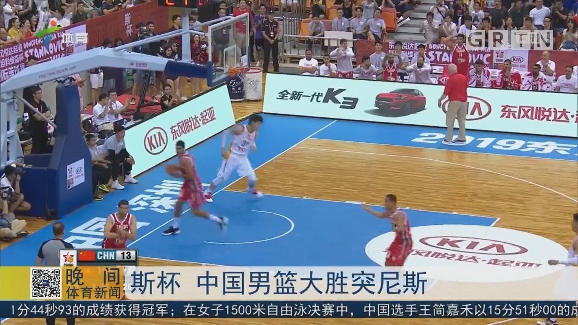 斯杯 中国男篮大胜突尼斯