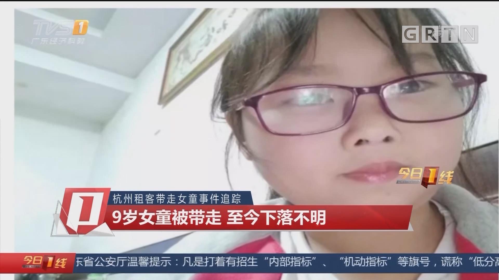 杭州租客带走女童事件追踪:9岁女童被带走 至今下落不明