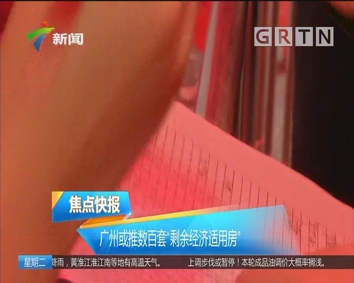 """广州或推数百套""""剩余经济适用房"""""""