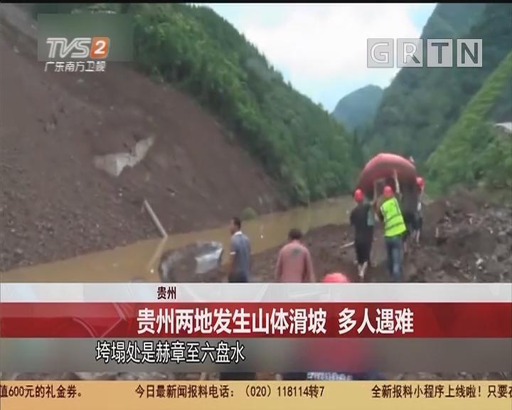 贵州:贵州两地发生山体滑坡 多人遇难