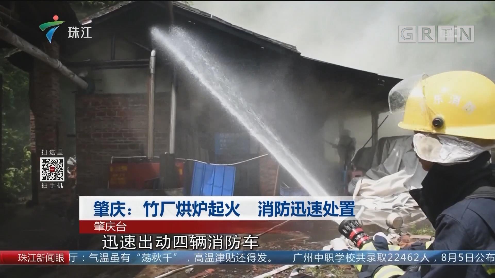 肇慶:竹廠烘爐起火 消防迅速處置
