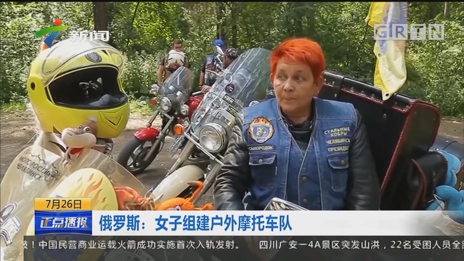 俄罗斯:女子组建户外摩托车队