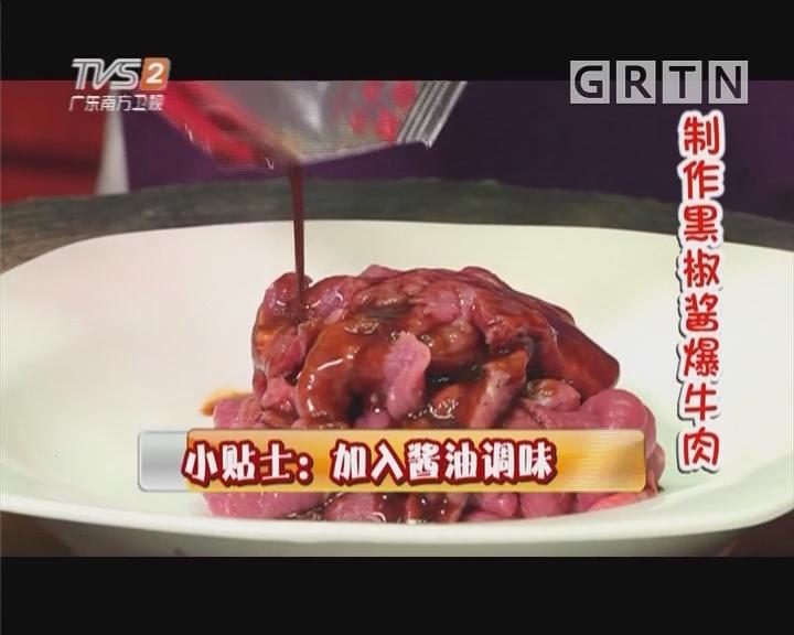制作黑椒酱爆牛肉