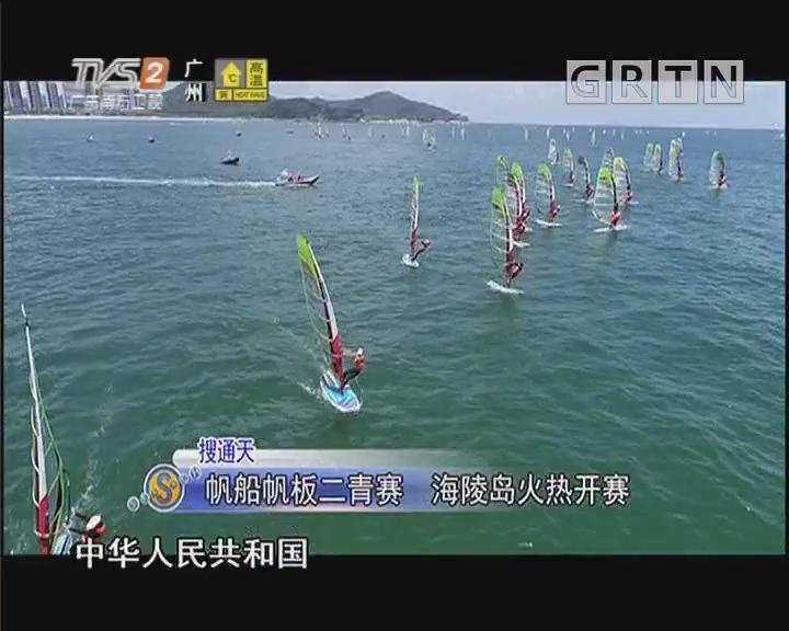帆船帆板二青赛 海陵岛火热开赛