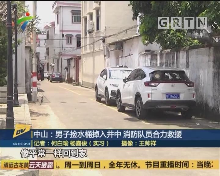 中山:男子捡水桶掉入井中 消防队员合力救援