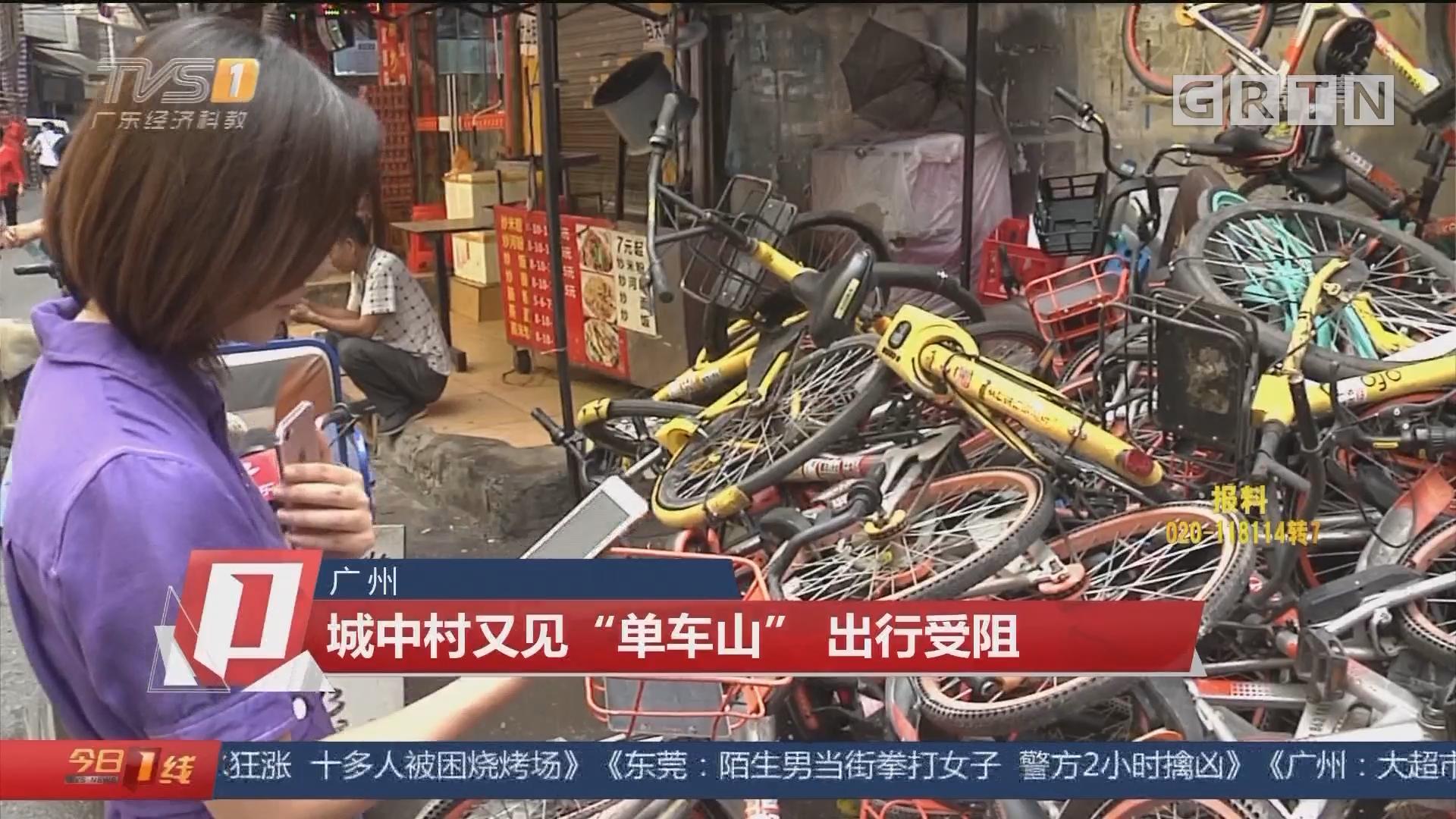 """广州:城中村又见""""单车山"""" 出行受阻"""