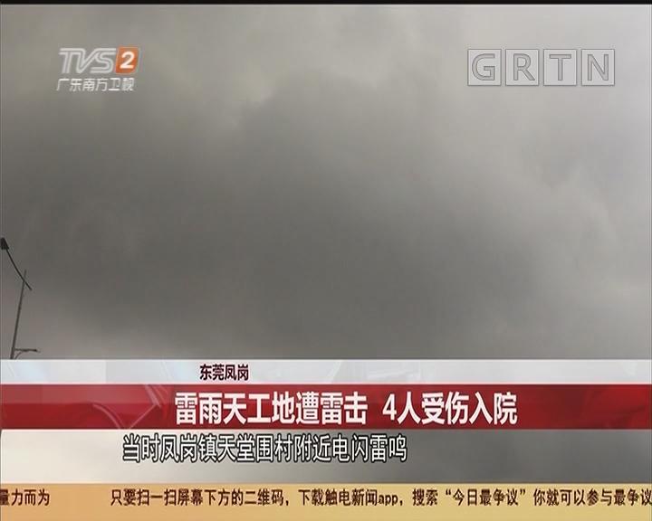 东莞凤岗:雷雨天工地遭雷击 4人受伤入院