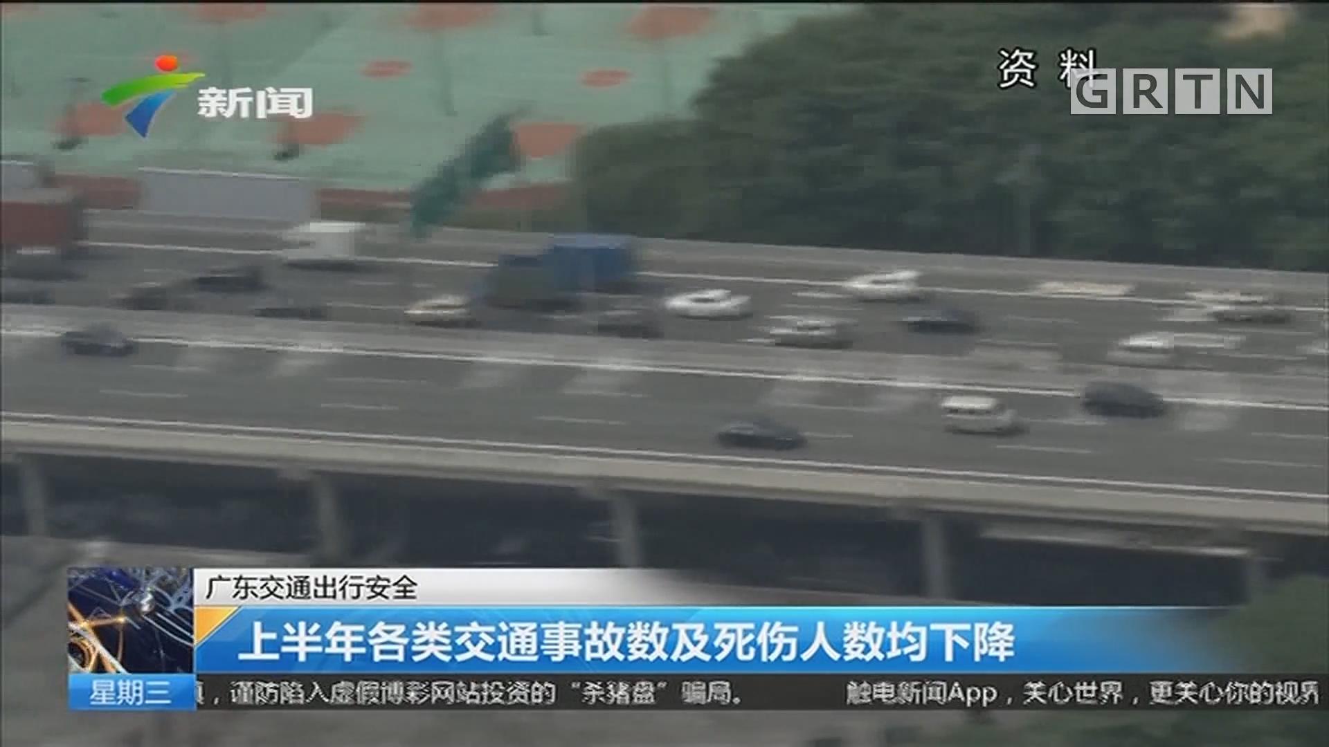 广东交通出行安全:上半年各类交通事故数及死伤人数均下降
