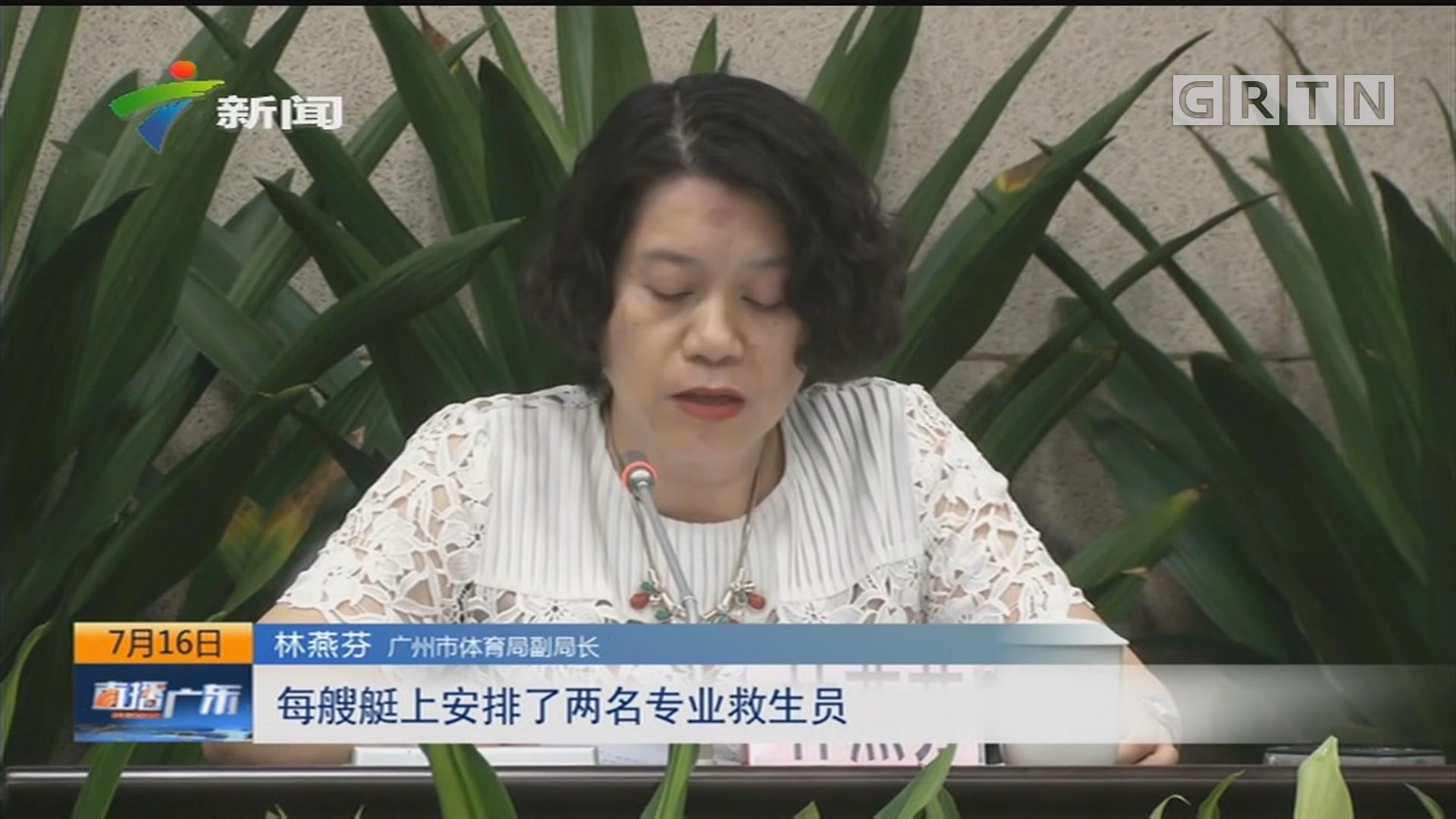 广州横渡珠江活动本周四举行