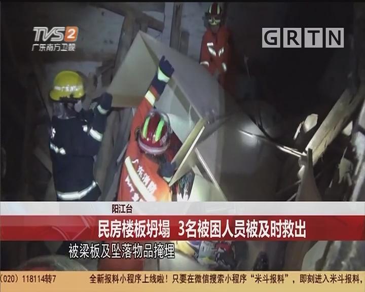 阳江江城区:民房楼板坍塌 3名被困人员被及时救出