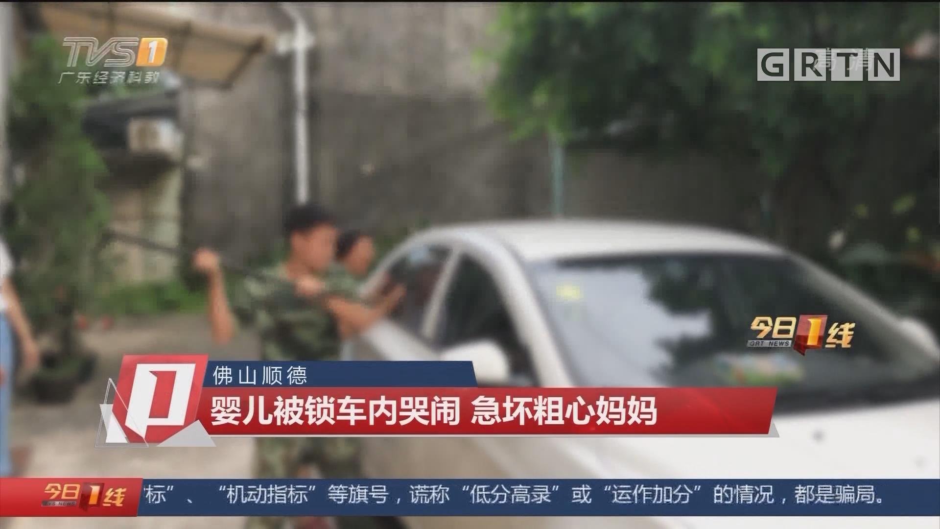 佛山順德:嬰兒被鎖車內哭鬧 急壞粗心媽媽