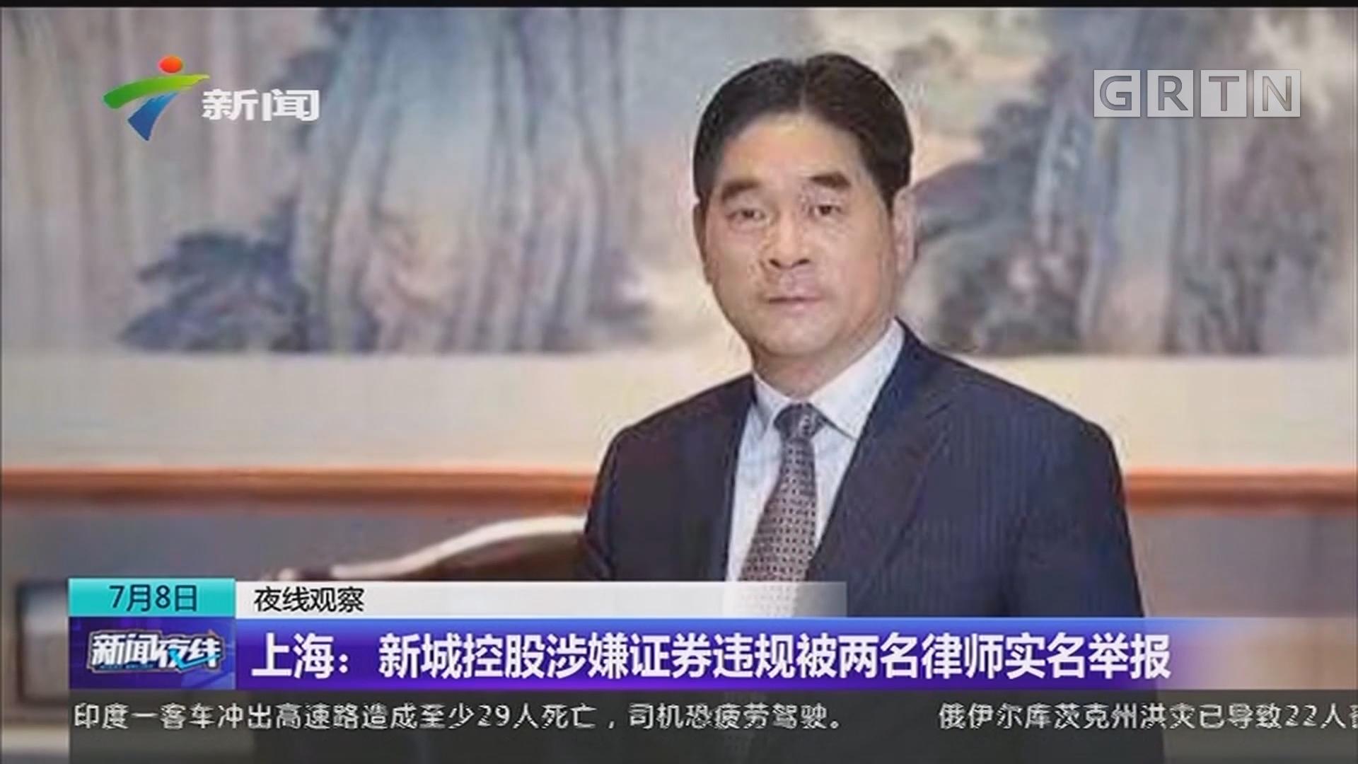 上海:新?#24378;?#32929;涉?#21448;?#21048;违规被两名律师实名举报