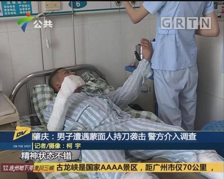 肇庆:男子遭遇蒙面人持刀袭击 警方介入调查