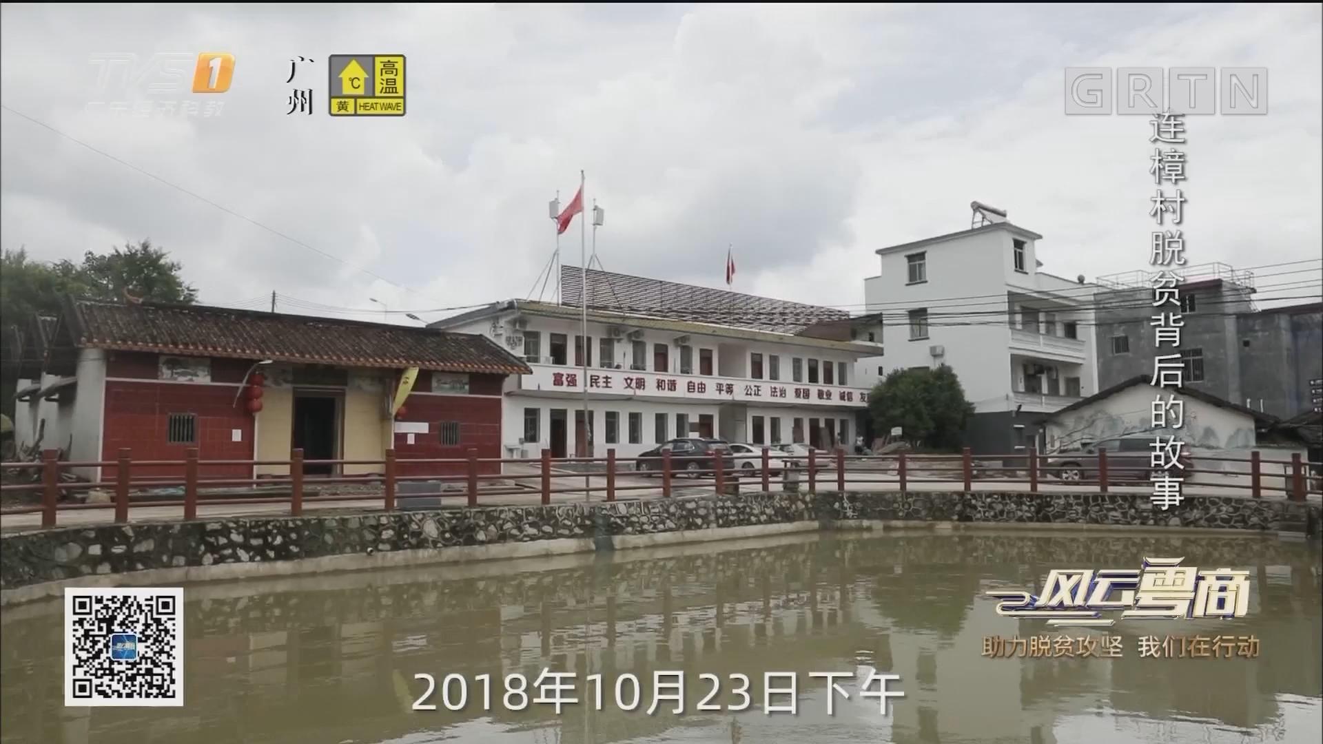 [HD][2019-07-06]风云粤商:连樟村脱贫背后的故事