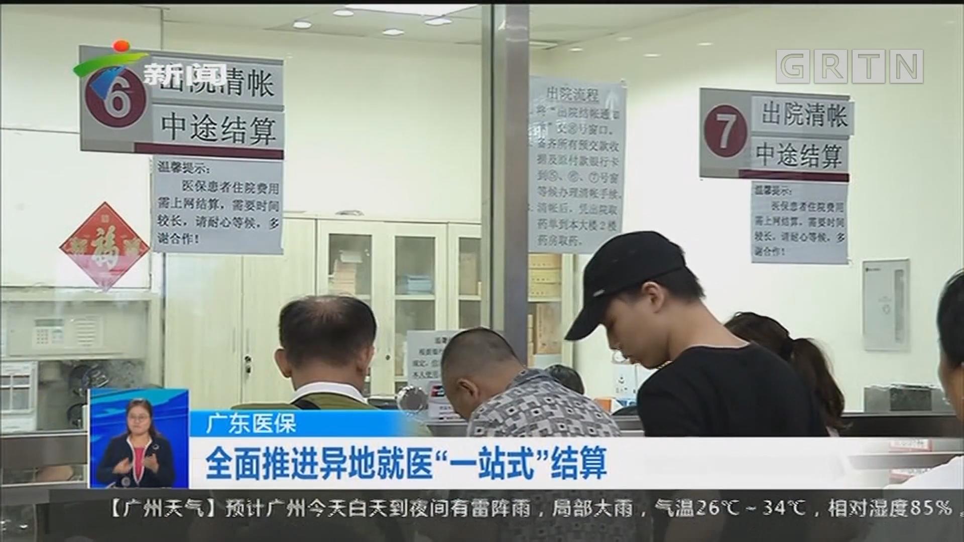 """广东医保:全面推进异地就医""""一站式""""结算"""
