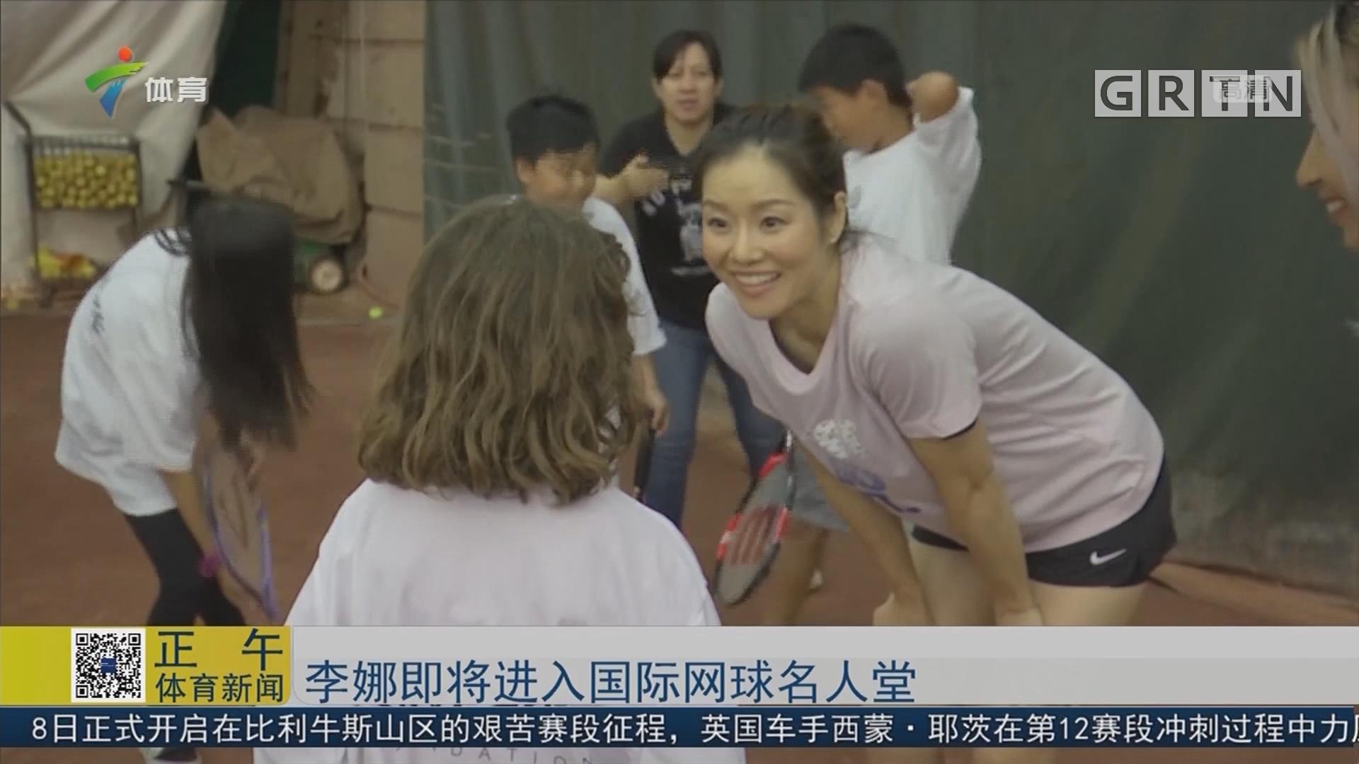 李娜即将进入国际网球名人堂