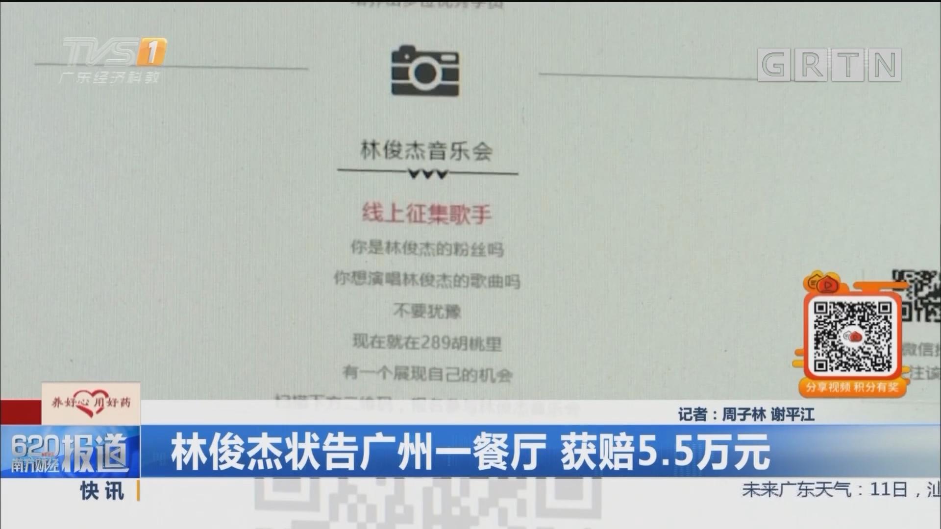 林俊杰状告广州一餐厅 获赔5.5万元