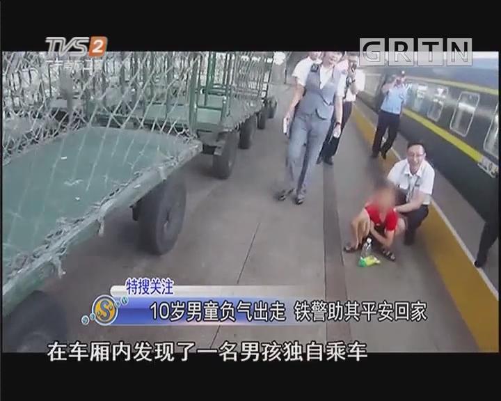 10岁男童负气出走 铁警助其平安回家