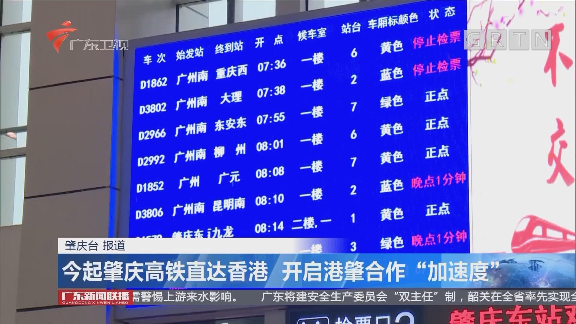 """今起肇庆高铁直达香港 开启港肇合作""""加速度"""""""
