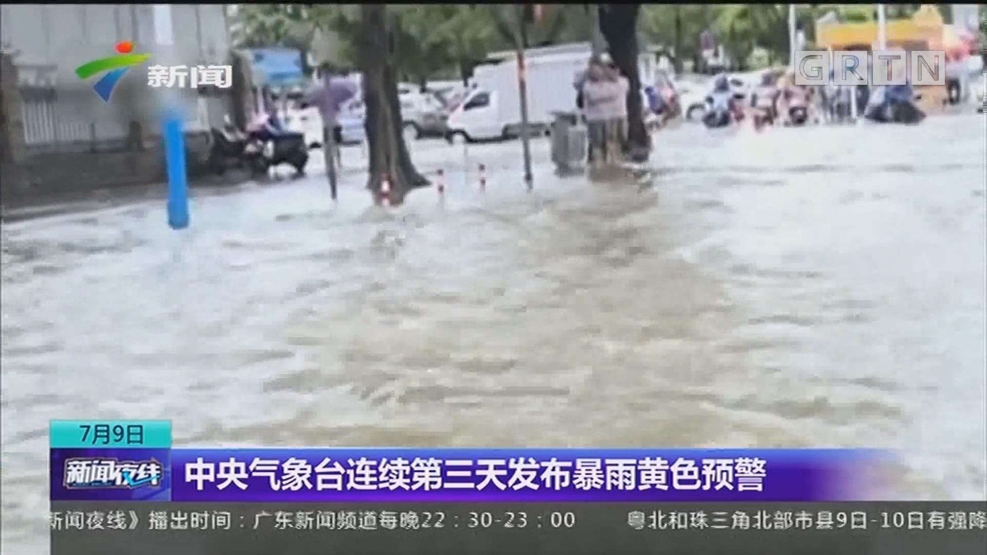 中央气象台连续第三天发布暴雨黄色预警