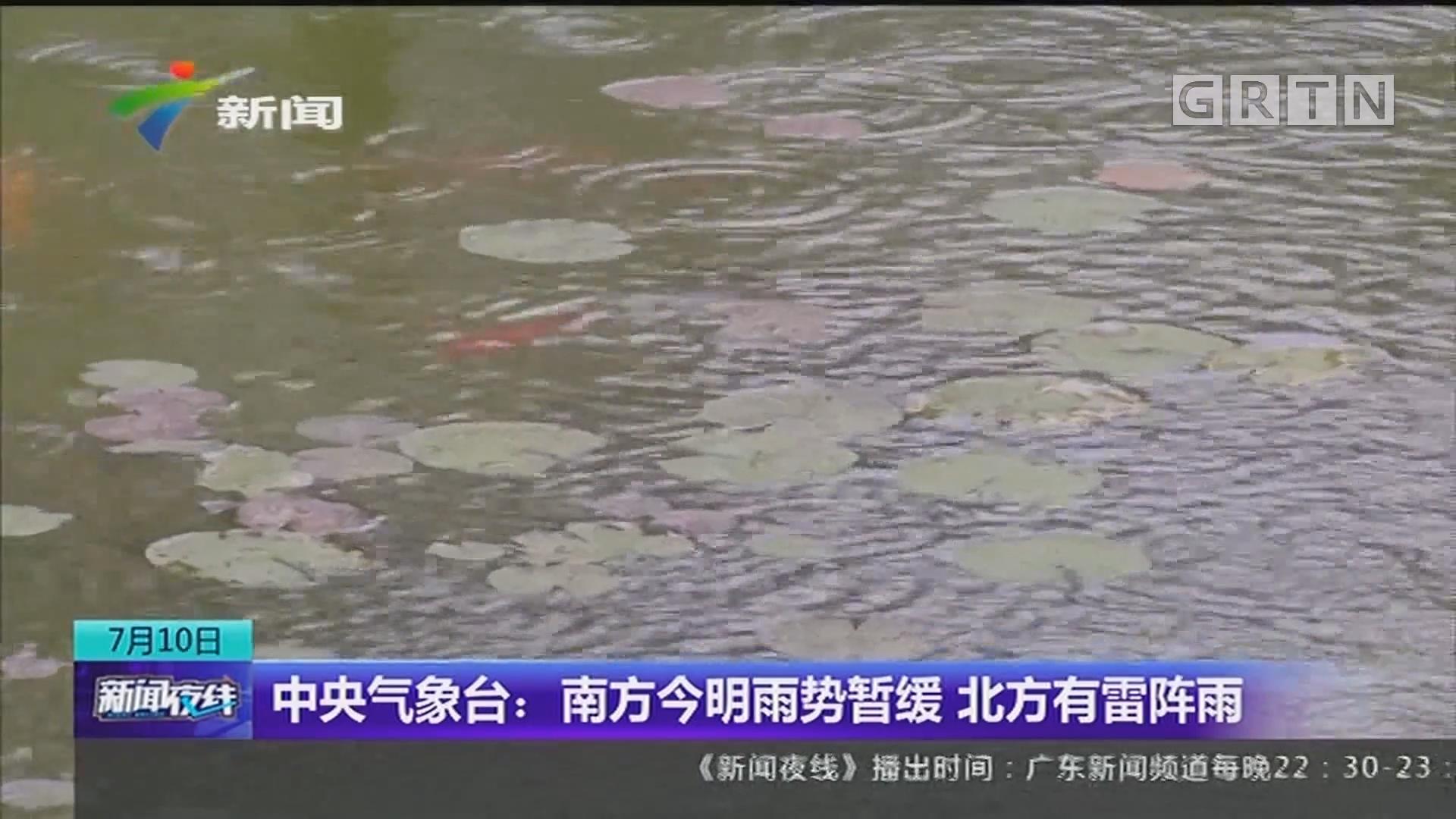 中央气象台:南方今明雨势暂缓 北方有雷阵雨